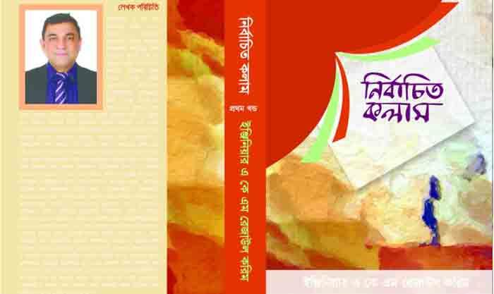 রেজাউল করিমের 'নির্বাচিত কলাম'র মোড়ক উম্মোচন বুধবার