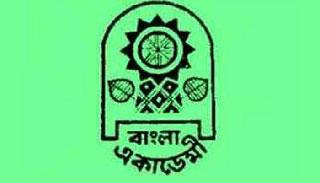 ৩ ডিসেম্বর বাংলা একাডেমির ৬২তম প্রতিষ্ঠাবার্ষিকী