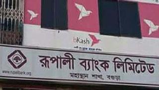 রুপালী ব্যাংকের ৩ কোটি টাকা আত্মসাত, ব্যবস্থাপক উধাও