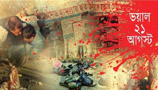 একুশ আগস্ট মামলা : আসামী পক্ষের যুক্তিতর্ক পেশ অব্যাহত