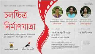 শিল্পকলায় 'চলচ্চিত্র নির্মাণযাত্রা' শিরোনামে কর্মশালার আয়োজন