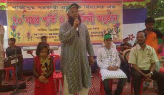 গাজীপুর প্রাথমিক বিদ্যালয়ের ৭০ বছর পূর্তি উদযাপন