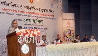 'আওয়ামীলীগ ছাড়া বাংলা রাষ্ট্র ভাষার মর্যাদা পেতো না'