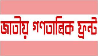 রোহিঙ্গা গণহত্যা : মৌলভীবাজারে জাতীয় গণতান্ত্রিক ফ্রন্টের বিক্ষোভ