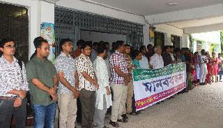 নজরুল বিশ্ববিদ্যালয়ে শিক্ষক সমিতির প্রতিবাদী মানববন্ধন