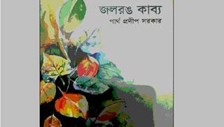 গ্রন্থমেলায় পার্থ প্রদীপ সরকারের কাব্যগ্রন্থ 'জলরঙ কাব্য'