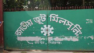 সিরাজগঞ্জ জাতীয় জুট মিলে লোকসানের নেপথ্যে