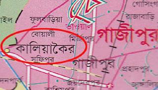 কালিয়াকৈরে মায়ানমারের গণহত্যার প্রতিবাদে সমাবেশ