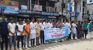 সুনামগঞ্জে তিন সাংবাদিকের উপর হামলার প্রতিবাদে মানববন্ধন