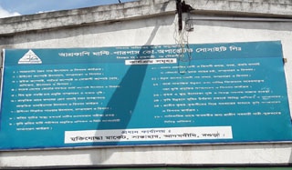 আত্মগোপনে আপ্রকাশির পরিচালক, হোটেল দখলে নিলো আমানতকারীরা