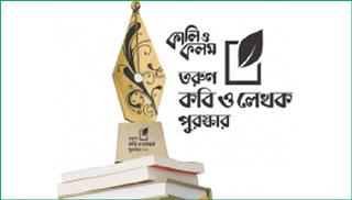কালি ও কলম 'তরুণ কবি ও লেখক পুরস্কার'র জন্য বই আহ্বান