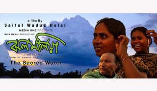 উপকূলের জীবনসংগ্রাম নিয়ে প্রামাণ্য চলচ্চিত্র 'ঝলমলিয়া'র প্রদর্শনী
