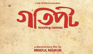 'গতিপট' প্রামাণ্য চলচ্চিত্রের উদ্বোধনী প্রদর্শনী