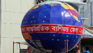 সোমবার আন্তর্জাতিক বাণিজ্যমেলার পর্দা উঠবে
