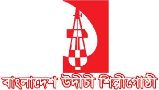 বাউল শিল্পী নির্যাতনের ঘটনায় উদীচী'র নিন্দা