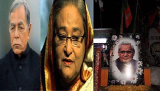 বাজপেয়ীর মৃত্যুতে রাষ্ট্রপতি ও প্রধানমন্ত্রীর শোক