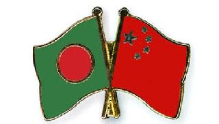 বাংলাদেশে টেকনিক্যাল ইনস্টিটিউট প্রতিষ্ঠা করবে চীন