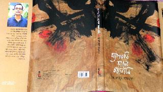উত্তরাধুনিকতাকে নবরূপে বিকশিত করেছেন কবি আজাদুর রহমান