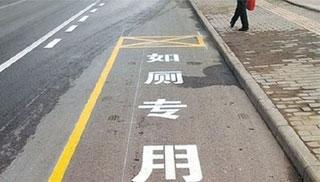চীনে টয়লেট বিরতির জন্য সড়কে পার্কিংয়ের ব্যবস্থা