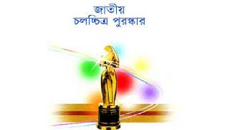 প্রধানমন্ত্রী সোমবার জাতীয় চলচ্চিত্র পুরস্কার-২০১৫ প্রদান করবেন