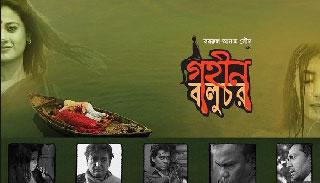 চলচ্চিত্র 'গহীন বালুচর' এর সঙ্গীতের প্রকাশনা উৎসব শনিবার