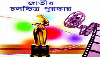 জাতীয় চলচ্চিত্র পুরস্কারের জন্য আবেদনপত্র আহবান
