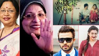 জাতীয় চলচ্চিত্র পুরস্কার ২০১৫ ঘোষণা