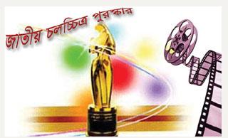 'জাতীয় চলচ্চিত্র পুরস্কার-২০১৫' জন্য চলচ্চিত্র আহ্বান
