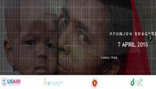 'আপনজন' এনে দিল হাতের মুঠোয় মা-শিশুর স্বাস্থ্যসেবা