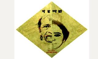 শিল্পী শ্রীবাস বসাক ও শিল্পী উর্মিলা শুক্লার চিত্র প্রদর্শনী শুরু