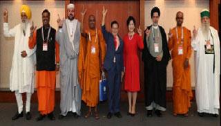 বিশ্ব শান্তি প্রতিষ্ঠায় ধর্মীয় নেতাদের এগিয়ে আসার আহ্বান
