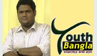 """প্রান্তিক মানুষের জন্য কাজ করবে """"ইয়ুথ বাংলা টিভি"""""""