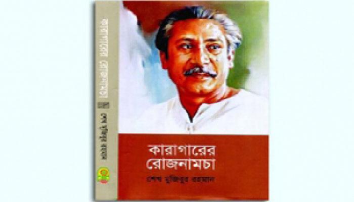 'কারাগারের রোজনামচা' তৃতীয় সংস্করণ প্রকাশ
