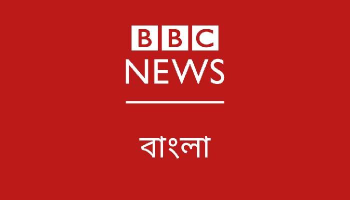 শ্রোতা সংকটে বন্ধ হচ্ছে বিবিসি বাংলার 'প্রভাতী' ও 'পরিক্রমা'