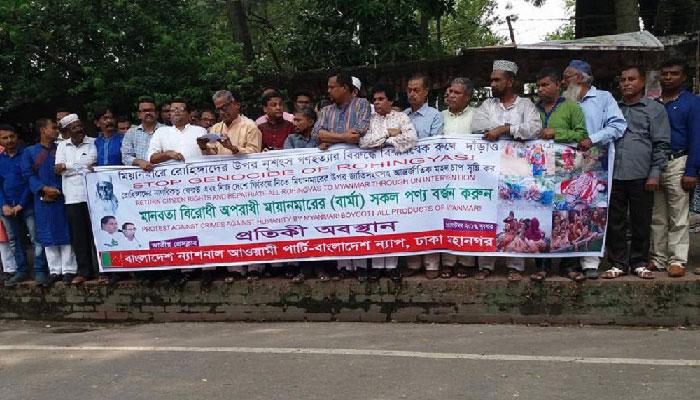 রোহিঙ্গা সমস্যা সমাধানে সরকারকে সহযোগিতা করবো : ফারুক