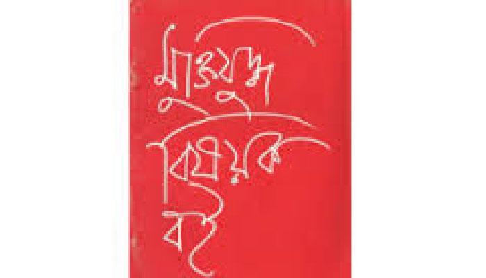 নাটোরের শিক্ষা প্রতিষ্ঠান গুলোতে মুক্তিযুদ্ধের বই বিতরণ করা হচ্ছে
