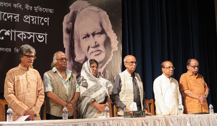 'কবিতার মাঝেই বেঁচে থাকবেন রফিক আজাদ'