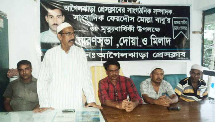 আগৈলঝাড়া প্রেস ক্লাবে সাংবাদিক বাবু'র স্মরণসভা