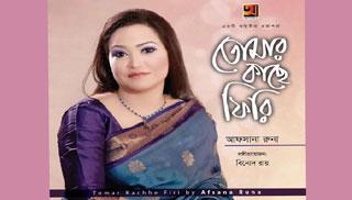 আফসানা রুনা'র 'তোমার কাছে ফিরি'