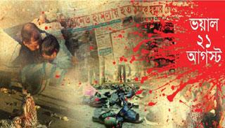 একুশে আগস্ট মামলায় আসামীপক্ষে যুক্তিতর্ক শেষ হচ্ছে মঙ্গলবার