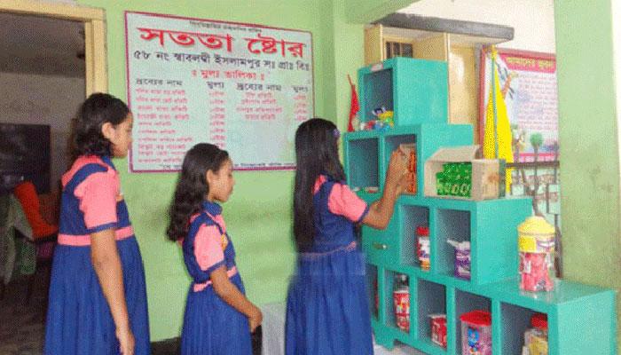 যশোরে প্রাথমিক বিদ্যালয়ে সততা স্টোর চালু
