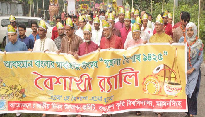বাংলাদেশ কৃষি বিশ্ববিদ্যালয়ে বাংলা নববর্ষ উদযাপিত