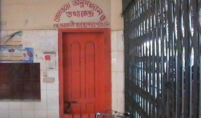 দিনাজপুর দীর্ঘদিন ধরে বন্ধ রেলস্টেশনের অনুসন্ধান কেন্দ্র