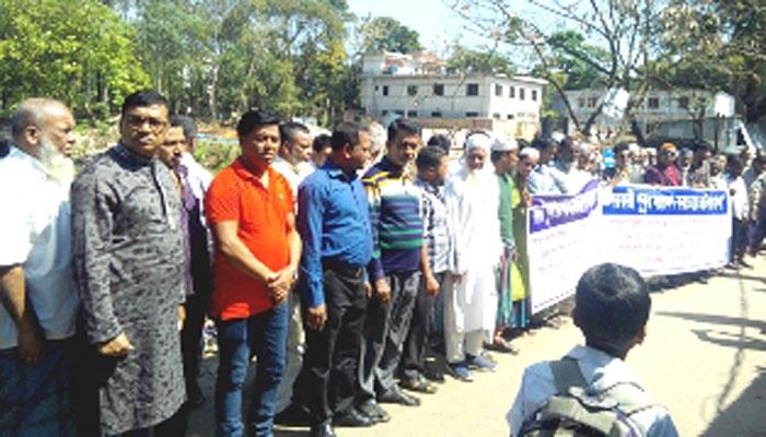 কালীগঞ্জে পুকুর দখল-ভরাটের প্রতিবাদে মনববন্ধন