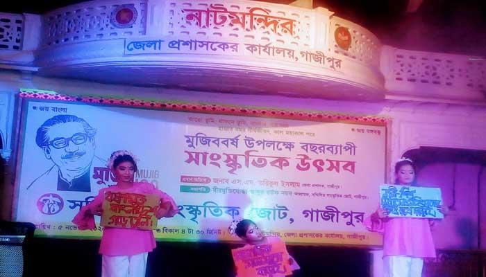 মুজিব বর্ষে গাজীপুরে সাংস্কৃতিক উৎসব শুরু