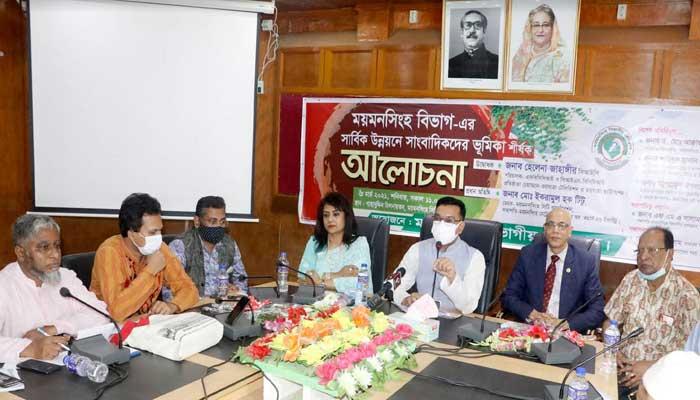 ময়মনসিংহ বিভাগের উন্নয়নে 'উন্নয়ন সাংবাদিকতায়' জোর বিশিষ্টজনদের