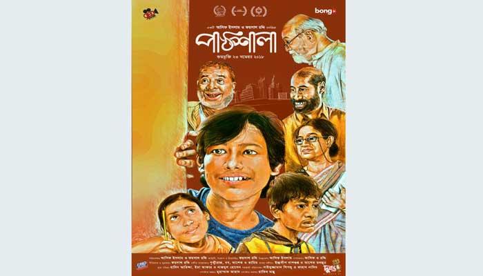 বাংলাদেশে মুক্তি পাচ্ছে শিশুতোষ চলচ্চিত্র 'পাঠশালা'