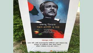 'অসমাপ্ত আত্মজীবনী' পাঠ প্রতিযোগিতা উদ্বোধন