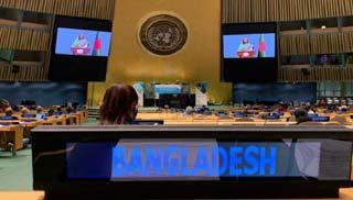 বাংলাদেশ জাতিসংঘের মাদকদ্রব্য বিষয়ক কমিশনের সদস্য নির্বাচিত