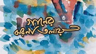 বেঙ্গল শিল্পালয়ে তিন দিনব্যাপী সংগীতানুষ্ঠানের আয়োজন